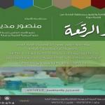 """السفير السعودي بالأردن يشارك بمؤتمر """"خطاب الكراهية في الإعلام الرقمي والاجتماعي"""""""