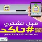 وزارة التجارة تتيح تسجيل نشاط الإتجار عبر الإنترنت