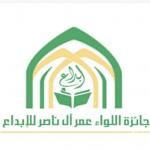 """""""معالي مدير الجامعة الإسلامية المُكلف"""" يُكرّم الزميل """"وائل رفيق"""""""