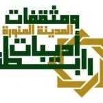 الهيئة الملكية بالجبيل تنظم مهرجان المعرفة والإبداع