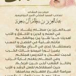 الجوهرة بنت علي العاصي تُرشح لجائزة التميز على مستوى منطقة الباحة