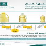 وزارة الإسكان تعتزم الإعلان عن المنتجات الجاهزة خلال أسبوعين