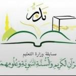وزير الشؤون البلدية والقروية : رؤية المملكة 2030 إنجاز مبارك لمزيد من الرفعة والازدهار
