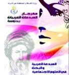 """حملة مفاجئة على محافظة العقيق تطيح بـ""""٢٥"""" وافداً مخالفاً لنظامي العمل الإقامة"""