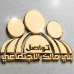 """""""أمن و سلامة المدينة"""" تعقد ورشة الأمن المدرسي ..رؤى و تطلعات القيادات"""