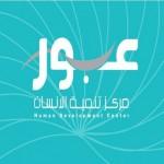 """""""الأرصاد"""" أمطار رعدية على نجران وجازان وعسير والباحة والمدينة ومكة"""