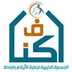 """مدني الباحة ينتشل جثتي مفقودي وادي قوب بالقرب من قرية """"بني سعد"""""""
