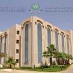 """غداً .. انطلاق أعمال المؤتمر السعودي الدولي للعقار"""" سايرك4″"""