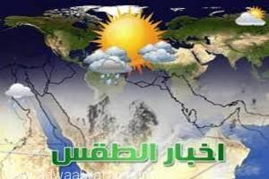 """""""الأرصاد"""": حالة الطقس المتوقعة اليوم الأربعاء"""