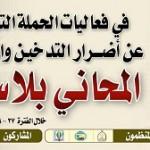 """ابتدائية تحفيظ القرآن بضباء تفعّل برنامج """"فطّن"""""""