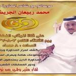 معالي مدير جامعة المجمعة يرعى حفل جائزة معاليه للجودة والتميز