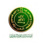 """""""السعودية"""" ناقل رسمي لاجتماعات الجمعية العامة للهيئة العربية للطيران المدني"""