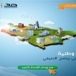 أمانة الطائف تدعم أعمال النظافة والإصحاح البيئي بالمواقيت وطرق العمرة