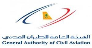 هيئة الطيران المدني تعلن استمرار استقبال البضائع عبر محطات الشحن الجوي