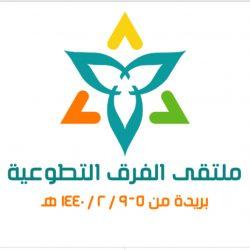 جمعية ساند وكلية الغد ينشرون الفرح في تخصصي جدة