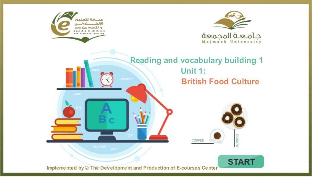 عمادة التعليم الإلكتروني بجامعة المجمعة تطرح عددا من المقررات