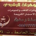 الطقس : هطول أمطار على مكة المكرمة والقصيم والرياض والمنطقة الشرقية