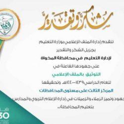 المنتخب السعودي للسباحة يغادر للكويت للمشاركة في بطولة الخليج