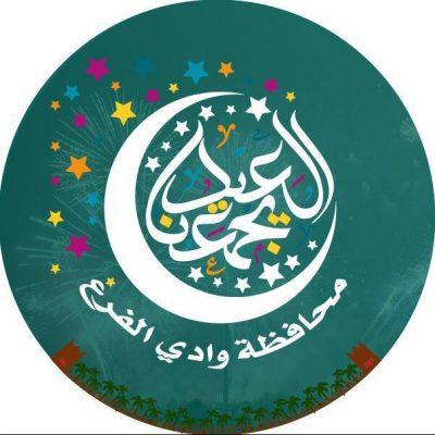 """وادي الفرع … ترتيبات وتجهيزات للاحتفال بعيد الفطر تحت شعار """"العيد يجمعنا"""""""