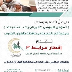 تعثر مشروع تصريف مياة السيول بكبري بني سعد جنوب الطائف يثير استياء المواطنين