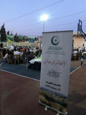 """""""التعاون الإسلامي"""" تنظم إفطارا رمضانيا في القدس الشريف"""