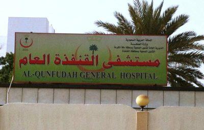 وفاة معلم أثناء انقطاع الكهرباء عن مستشفى القنفذة