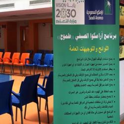 الأحد القادم … أكثر من 10 آلاف متدرباً ومتدربة بتعليم مكة يستفيدون من 389 برنامجاً تدريبياً