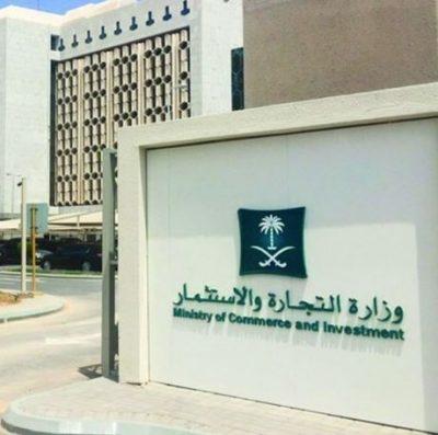 وزارة التجارة والاستثمار تدعو الخريجين والخريجات للتقدم على شغل (114) وظيفة إدارية