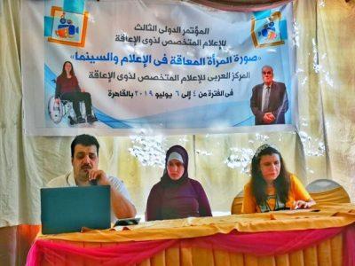 جائزة الشيخ محمد بن صالح تشارك بمؤتمر للمركز العربي للإعلام لذوي الإعاقة في مصر