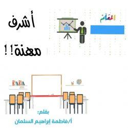 المعلمون والمعلمات