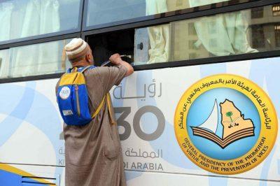 هيئة الأمر بالمعروف تكلف أكثر من 800 مشارك للقيام بأعمال توعية الحجاج وتوجيههم وإرشادهم