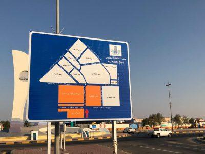 بلدية الخفجي: تركيب لوحات إرشادية للوصول إلى مواقع الأحياء