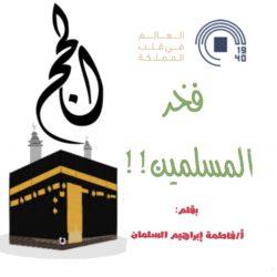 الحج وترقية شؤون المسلمين !!