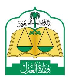 """بأمر الملك .. ترقية وتعيين """"39""""قاضياً في وزارة العدل"""