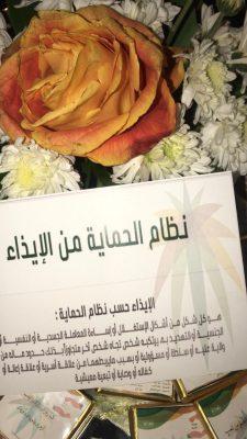 وحدة حماية حائل الاجتماعية تطلق حملتها التوعويه تحت شعار ( يد تصنع الالم ويد تصنع الامل )
