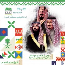 امير منطقة الباحة يرفع التهنئة للقيادة الرشيدة بمناسبة ذكرى اليوم الوطني التاسع والثمانون