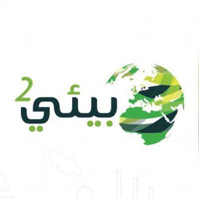 """""""بيئي2"""" يعزز التكامل بين مؤسسات القطاع الصناعي في المنطقة الشرقية"""