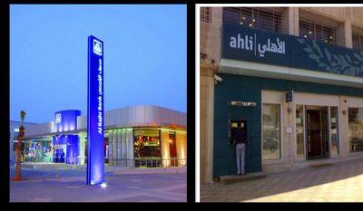 """سكان """"الخرمة"""" يطالبون بافتتاح أقسام نسائية في البنوك"""