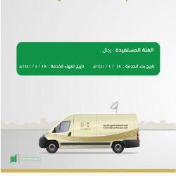 بلدية الخفجي تبدأ بوضع الملصقات التحذيرية على عدد من السيارات التالفة والهياكل بالمحافظة