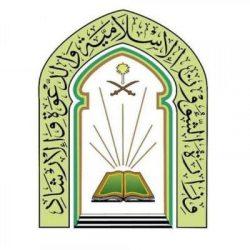 أمير الشرقية يبارك لمملكة البحرين حصول المنامة على عاصمة السياحة العربية 2020