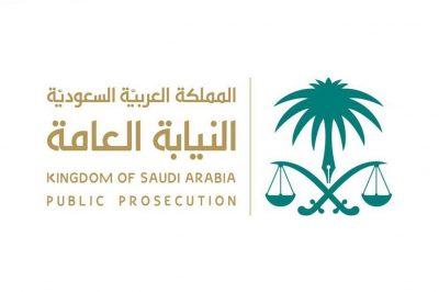 النيابة العامة توجه بالقبض على شخص وصف أهالي إحدى محافظات المملكة بالخيانة