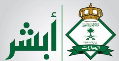 """""""الجوازات"""" تتيح لمواطني دول الخليج والزائرين الحصول على رقم الحدود إلكترونياً"""