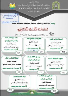 الشؤون الإسلامية بجازان تنظم كلمات وعظية في الأمن الفكري