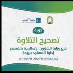 المراعي تتميز في التطوير الاجتماعي ضمن جائزة الملك خالد للاستدامة
