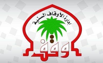 البحرين تعلن تعليق صلاة الجماعة والجمعة