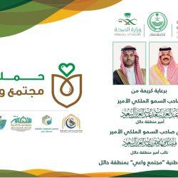 الداخلية : تطبيق إجراءات احترازية صحية إضافية بعدد من أحياء مكة المكرمة