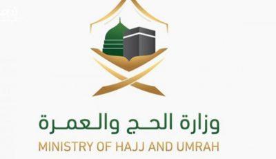 وزارة الحج توضح آلية استرجاع رسوم التأشيرات بعد قرار تعليق الدخول إلى المملكة
