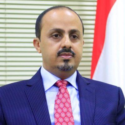"""""""الإرياني"""" : تصعيد المليشيا الحوثية يؤكد عدم اكتراثها بالمعاناة الإنسانية لليمنيين"""