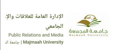 """""""جامعة المجمعة"""" تنتهي من إجراء المقابلات الشخصية عن بعد لـ 300 من المتقدمين والمتقدمات لدراسة الماجستير"""