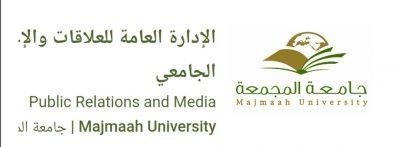 عمادة الجودة وتطوير المهارات بجامعة المجمعة تنفذ مجموعة من البرامج التدريبية عن بُعد